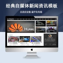 [DG-058]帝国CMS模板经典黑色新闻资讯自媒体资讯网站模板