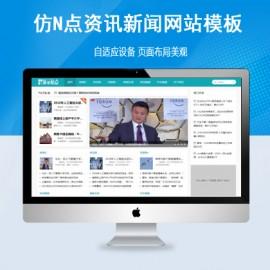 [DG-030]帝国cms仿N点资讯新闻模板博客文章网站模板自适应手机