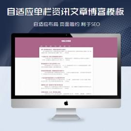 [DG-0225]响应式粉红格调博客文章帝国cms模板 自适应文章博客网站模板下载