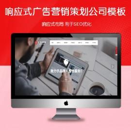 [DG-0164]帝国cms响应式广告策划模板 自适应品牌营销策划网站源码模板