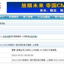 帝国CMS信息查看权限设置为会员后信息模板的修改方法!(简单修改)