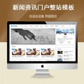 [DG-017]帝国CMS模板整站视频收费播放下载新闻资讯门户自适应手机HTML5