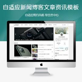 [DG-126]帝国CMS响应式新闻资讯模板 自适应个人博客文章帝国CMS模板(带会员中心)