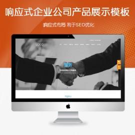 [DG-0150]响应式企业产品展示帝国cms模板 公司企业产品销售帝国网站模板