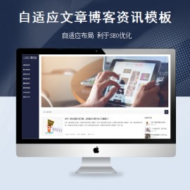 [DG-097]帝国CMS自适应博客模板,响应式个人博客文章资讯模板