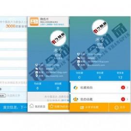 微信微名片营销1.0(hejin_vcard)(Discuz微信微名片营销插件下载)