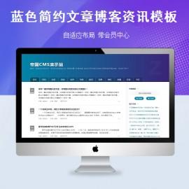 [DG-084]帝国CMS自适应简约蓝色文章资讯个人博客文章模板(带会员中心)
