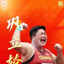 中国东京奥运第五枚金牌(首枚金牌的运动员)