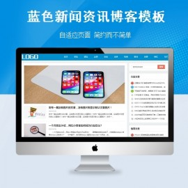 [DG-071]帝国CMS模板清新蓝色新闻资讯博客文章资讯模板