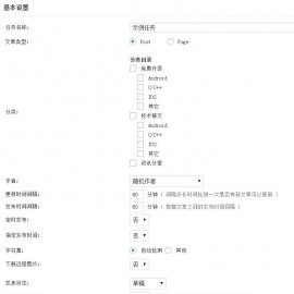 wordpress自动采集插件_wp-autopost-pro 3.7.8,最新无限制版