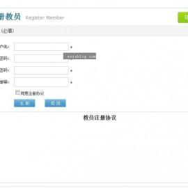 帝国CMS模板中添加会员注册协议,只有勾选上才能注册的方法!