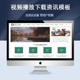 [DG-018]帝国cms模板收费视频播放下载新闻资讯博客自适应手机HTML5帝国CMS整站模板