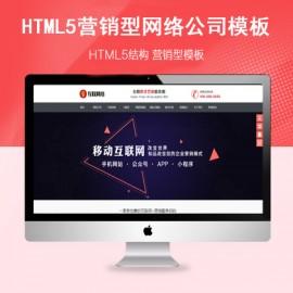 [DG-038]帝国cms模板HTML5营销型网络公司模板