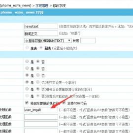 帝国CMS发布信息时内容图片alt和title属性自动替换为信息标题的方法!