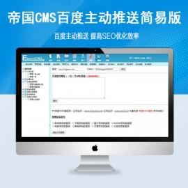 帝国CMS百度主动推送简易开发版(半自动提交)