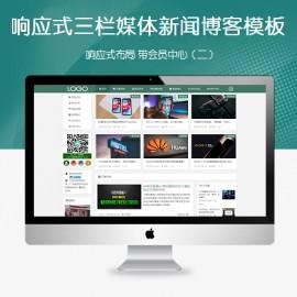 [DG-0155]响应式三栏新闻帝国cms模板 自适应自媒体新闻帝国网站模板(二)