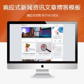 [DG-0191]帝国cms响应式新闻网站资讯帝国cms模板,帝国cms自适应新闻资讯网站模板下载