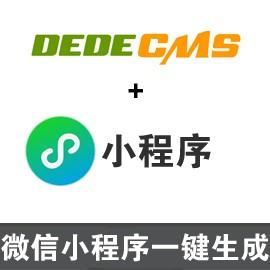 织梦cms微信小程序插件,织梦cms微信小程序助手插件下载