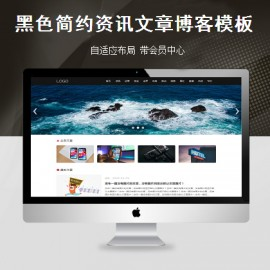 [DG-085]帝国CMS自适应个人博客文章资讯新闻资讯文章模板(带会员中心)
