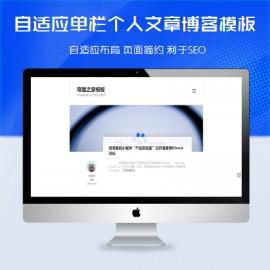 [DG-0226]自适应单栏文章博客帝国cms模板 响应式简约博客文章网站模板下载