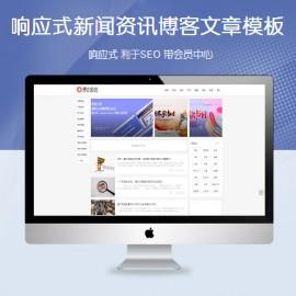 [DG-0199]响应式新闻资讯帝国cms模板 自适应博客个人网站帝国网站模板下载