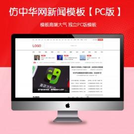 [DG-0162]帝国cms仿中华网新闻资讯模板 中华网新闻财经资讯网站模板