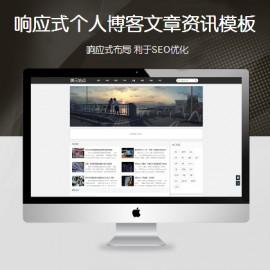 [DG-0202]响应式个人网站模板帝国cms模板 自适应个人主页帝国网站模板下载