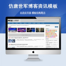 [DG-047]帝国CMS仿唐世军个人博客模板自适应模板