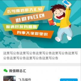 【飞 鸟】微信群独享版 1.3.5,Discuz微信群插件下载