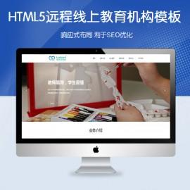[DG-0178]响应式远程线上教育机构帝国cms模板,HTML5教育培训机构网站源码下载