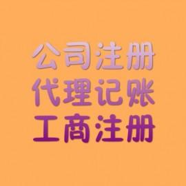办理深圳公司代理记账(深圳宝安区更换代理记账)