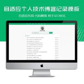 [DG-0236]自适应技术博客帝国cms模板 响应式个人技术博客网站模板下载