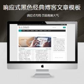 [DG-132]帝国CMS响应式黑色博客文章模板,自适应新闻文章资讯模板(带会员中心)