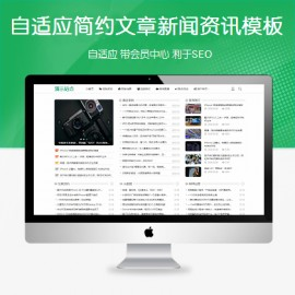 [DG-0145]帝国cms自适应新闻资讯模板,响应式新闻资讯博客帝国cms模板