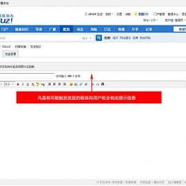 Discuz发帖际遇/发帖奖励插件 正式版 3.0