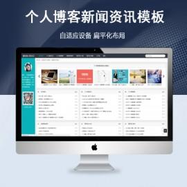 [DG-022]帝国CMS个人博客网站模板响应式文章资讯新闻模板