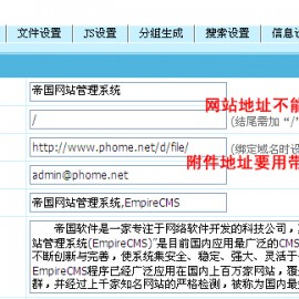 帝国CMS手机端模板制作文本教程【一】