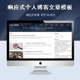 [DG-095]帝国CMS响应式博客模板,自适应新闻资讯个人文章博客模板
