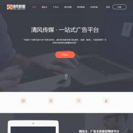 最新中易广告联盟v9网站源码 黑色高端模板广告主联盟下载