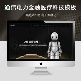 [DG-120]帝国CMS响应式通信电力金融医疗科技类网站帝国cms模板 黑色智能医疗设备帝国网站源码