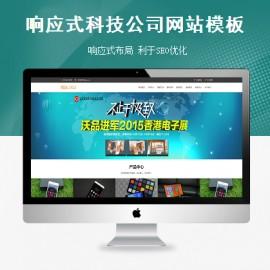 [DG-111]帝国CMS响应式科技产品模板,自适应科技产品资讯网站模板(自适应手机版)