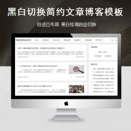 [DG-094]帝国CMS自适应博客模板,响应式文章博客资讯模板(带会员中心/黑白切换)