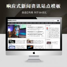 [DG-101]帝国CMS响应式新闻资讯模板,自适应文章新闻资讯网站模板