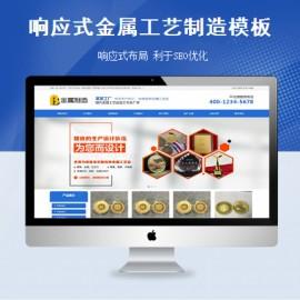 [DG-117]响应式金属工艺品挂件帝国cms模板 html5营销型工艺饰品类网站源码