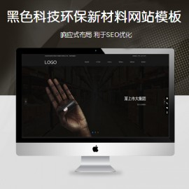 [DG-0179]黑色响应式环保新材料网站类帝国cms模板 HTML5高新技术新型材料帝国cms网站源码下载