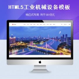[DG-124]响应式大型企业集团类帝国CMS模板 HTML5工业机械设备帝国网站源码下载