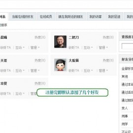 最新注册自动添加好友1.0商业版,Discuz注册自动添加好友插件下载