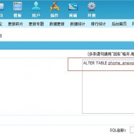 帝国CMS网站怎么修改名称字数长度?(帝国CMS修改网站名称字数长度的方法)