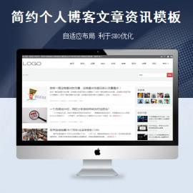 [DG-083]帝国CMS自适应简约个人博客文章资讯新闻模板