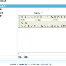 帝国CMS前台会员发送消息调用编辑器的方法!(简单改造实现)